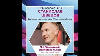 Стас Швецов. Приглашение на 3-ий Московский фестиваль сальсы.