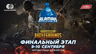 ФиналPUBG| Alaman#StayHome2 | День 1!