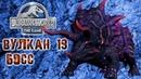 Битва динозавров. Вулкан 19 Босс глобального мероприятия в игре Jurassic World The Game