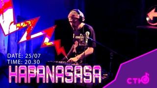 hapanasasa (СТЮ.live)