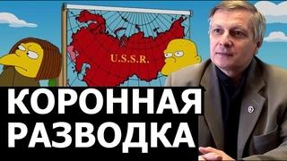 Зачем Глобальной элите нужен СССР 2.0. Валерий Пякин.