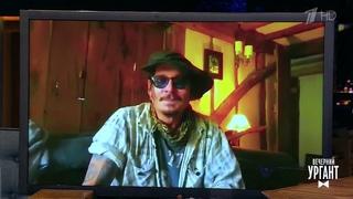 Встреча с Джонни Деппом/Johnny Depp на безопасном расстоянии. Вечерний Ургант.