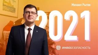 Новогоднее поздравление зав. кафедрой «СИБ» Михаила Рытова / Инфобезопасность