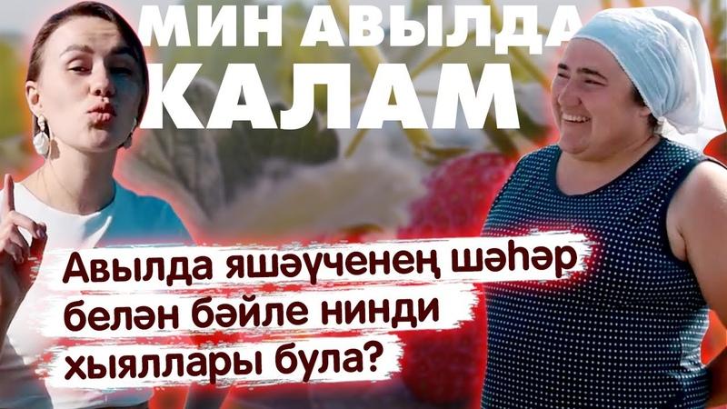 Мин авылда калам Жизнь в деревне О чём мечтают люди из деревни