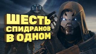 Виртуозный кооперативный спидран Destiny 2 [Спидран в деталях]