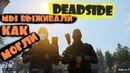 Убили игрока на аэрдропе. Битва на улицах. Играем в Deadside.