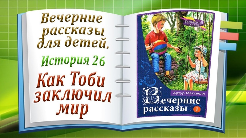 Как Тоби заключил мир История 26. Вечерние рассказы для детей. Том 1.