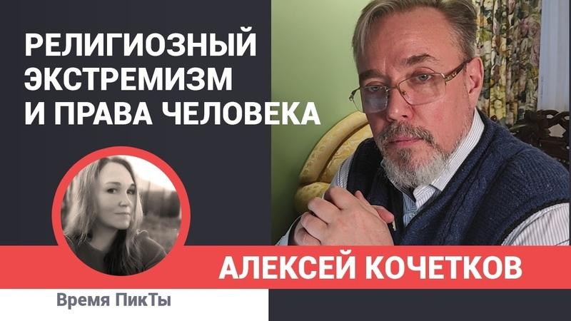 Религиозный экстремизм и права человека Алексей Кочетков в в программе Время ПикТы