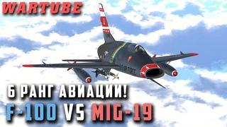 F-100 Super Sabre vs МиГ-19 для War Thunder