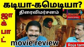 #Jackpot Movie Review I Jyotika l கடியா? காமெடியா? l Yogi babu I jackpot review l Suriya I