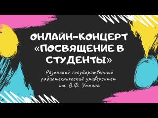 """Онлайн-концерт """"ПОСВЯЩЕНИЕ В СТУДЕНТЫ"""""""