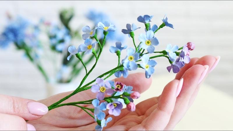 НЕЗАБУДКА из фоамирана мастер класс ЛЕТНИЙ букет из полевых цветов
