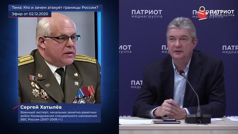 Сергей Хатылёв Кто и зачем атакует границы России