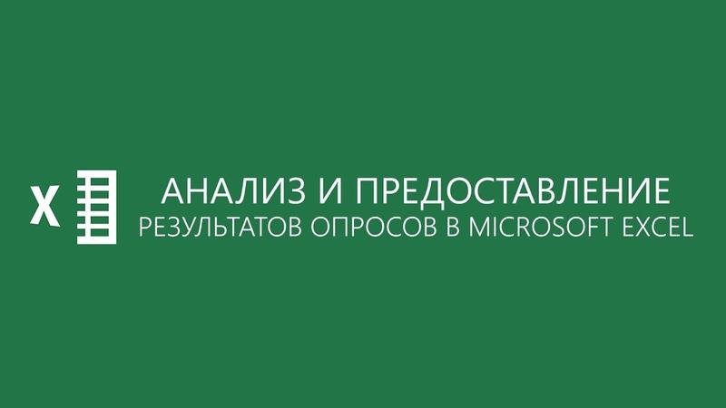 Анализ и наглядное предоставление результатов опросов в Microsoft Excel