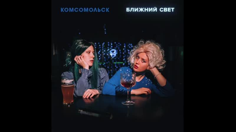 Комсомольск Вавилон Official Audio
