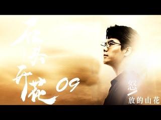 【石头开花】UNBENDING  WILL全集   09—— (马天宇、赵毅、贾青主演)怒放的山花(上集)