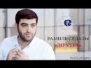 Ramil Sedali Gecə ləzət eliyir rusca
