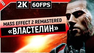MASS EFFECT 2 | Прохождение Часть 8 - «ВЛАСТЕЛИН» | DLC (LEGENDARY EDITION)