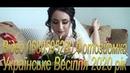 Збірка Пісень 334 Українські Весільні Пісні Відео-Фото-Зйомка Оператор Музиканти на Весілля 2021 рік