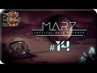 MarZ: Tactical Base Defense[#14] - Призрак (Прохождение на русском(Без комментариев))