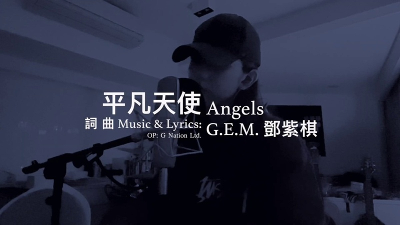 G.E.M.鄧紫棋【平凡天使 Angels】Music Video
