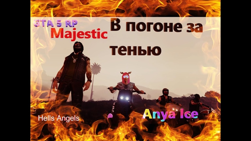 В погоне за тенью За пределами закона Пародия на фильм в стиле GTA5 Rp На Majestic Часть 1