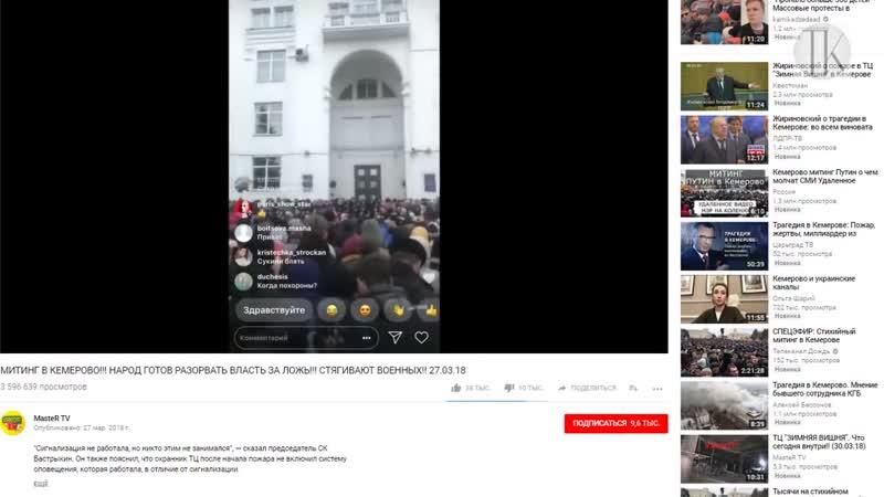 Усыпленные дети были вывезены из Кемерово и зверски умерщвлены на Пейсах кремлевским руководством на подмосковной скотобойне.