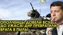 Ополченцы пошли напролом на ВСУ! Военные из ДНР превратят врага в пыль за минуты