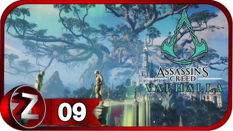 Assassin's Creed Valhalla ➤ Покидаем Асгард ➤ Прохождение 9