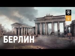 Путешествие по историческому Берлину в World of Tanks!