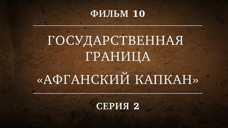 ГОСУДАРСТВЕННАЯ ГРАНИЦА ФИЛЬМ 10 АФГАНСКИЙ КАПКАН 2 СЕРИЯ