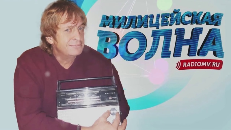 Геннадий Селезнев группа Рождество в эфире радио Милицейская волна 7 10 2020