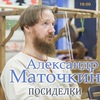 Александр Маточкин, Посиделки уГороховского 19/9