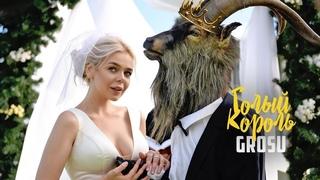 GROSU - Голый Король