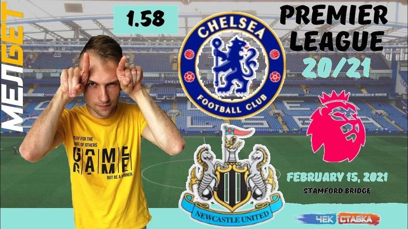Челси Ньюкасл прогноз 15 02 2021 Chelsea Newcastle United