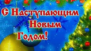 🌲 Лови Новогоднее Настроение! Новый Год к Нам Мчится! С Наступающим 2021 годом! Видео-открытка!