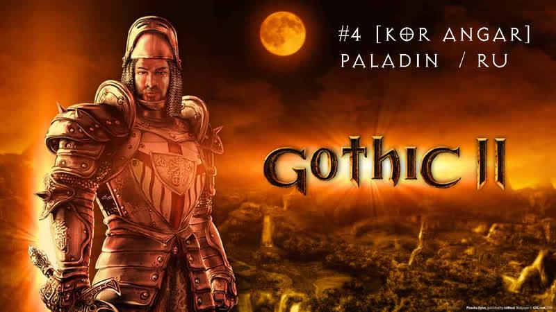 4 Бладвин Торус и Ворон Pal 2р через 1р Gothic 2 NOTR Kor Angar