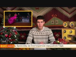 Ёлки Новости. Выпуск №1