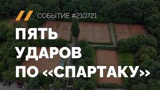 Пять ударов по «Спартаку» #СобытиеRGDTV №210721