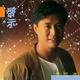 Mei Ling Chen, Michael Kwan, Alan Tam, George Lam, Cai Feng Hua, Zhen Ni, Jacky Cheung, Ya Min Wang, Shan Shan Lam, Kai Sang Chow, Johnny Ip - He Ping Zhi Ge (Guo Ji He Ping Nian Yin Le Hui Zhu Ti Qu)