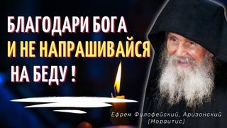 Исполняй это каждый день! Мудрые советы старца  Ефрема Филофейского