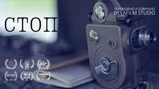 Короткометражка «СТОП» | Дубляж DeeaFilm