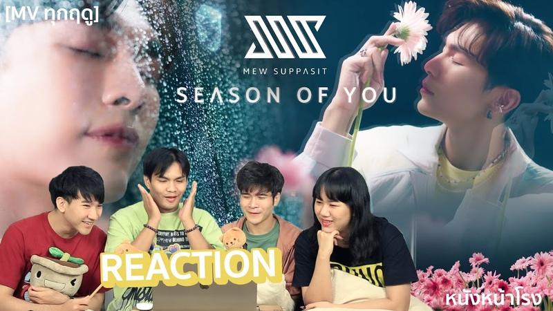 Reaction MV Mew Suppasit Season of You ทุกฤดู หนังหน้าโรงxSeasonOfYou
