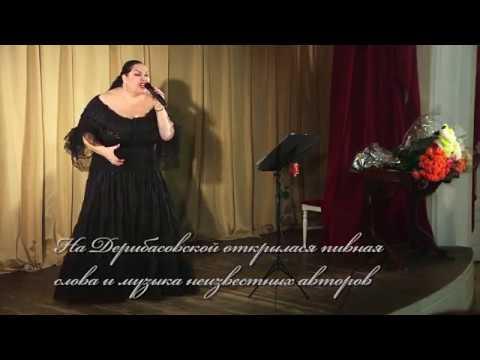 На Дерибасовской открылася пивная слова и музыка неизвестных авторов