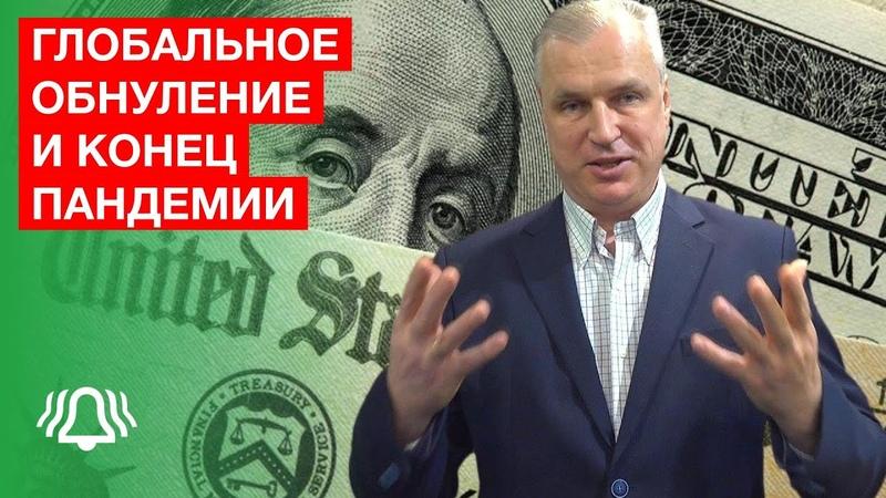 Глобальное ОБНУЛЕНИЕ Андрей Иванов о КОНЦЕ пандемии и решении Путина Последние новости 2020 смотреть онлайн без регистрации
