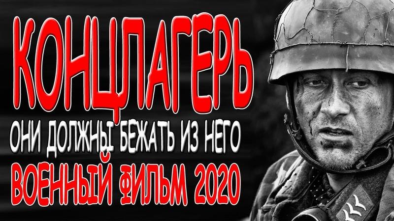 ФИЛМЬ О ДИВЕРСАНТАХ КОНЦЛАГЕРЬ Русские военные фильмы 2020 сериалы премьеры