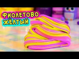 СОЧНЫЕ слаймы в ОДНОМ ЦВЕТЕ. Фиолетовый и Жёлтый слайм