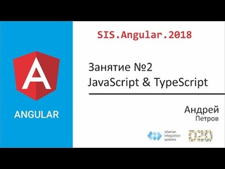 Angular для начинающих. Занятие №2. JavaScript & TypeScript