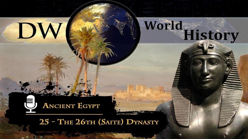 Древний Египет в период XXVI династии ок 686 525 гг до н э