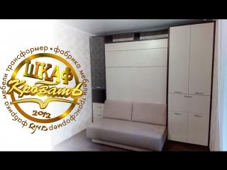 гарнитур для маленькой квартиры студии, подъемная кровать
